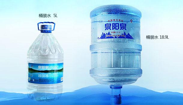 泉阳泉——桶装水